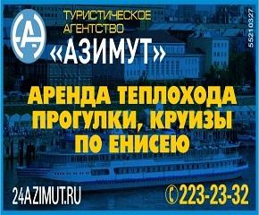 азимут24