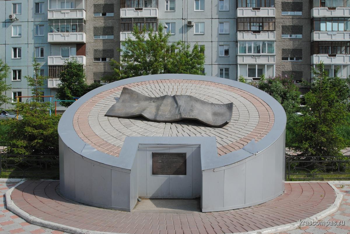 Памятник Десятке в Красноярске