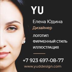 Дизайн-Юля на главной